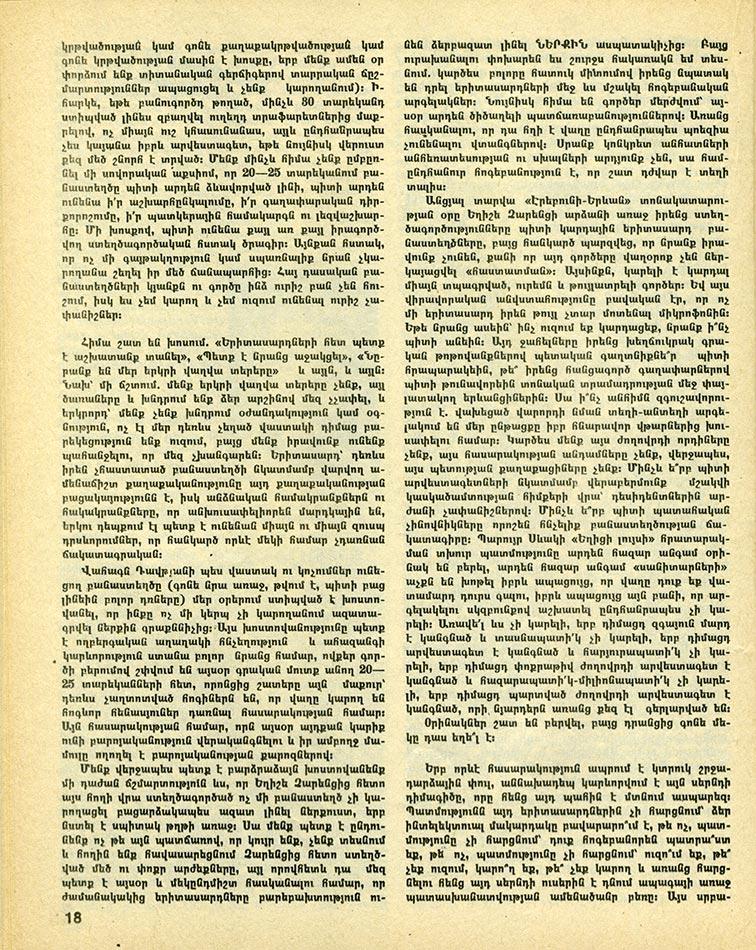 Գարուն, թիվ 2, 1988
